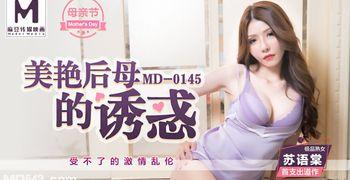 MD0145.苏语棠.美艳后母的诱惑.受不了的激情乱伦.麻豆传媒映画