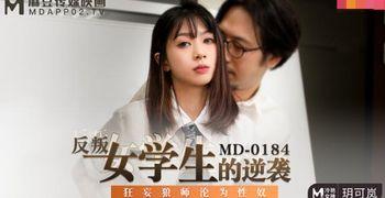 MD-0184 反叛女學生的逆襲 玥可岚