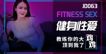 JD063 健身性愛